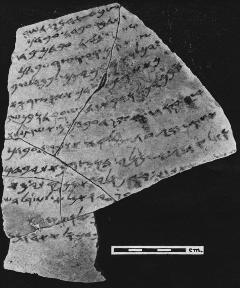 Ostracon Yavneh Yam original photo from Israel Journal article
